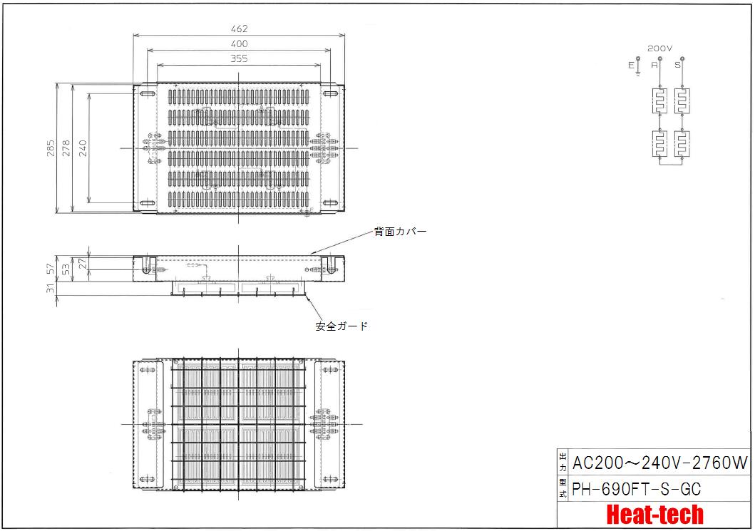 遠赤外線パネルヒーター外形図 PH-690FT-S-GC