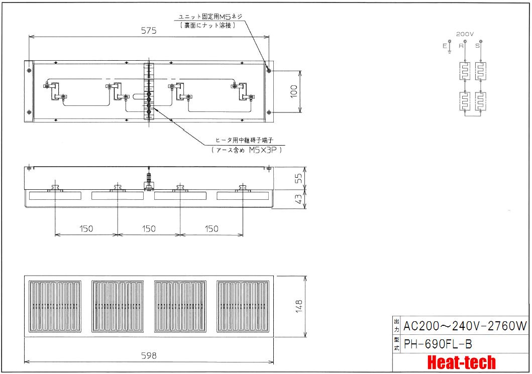 遠赤外線パネルヒーター外形図 PH-690FL-B