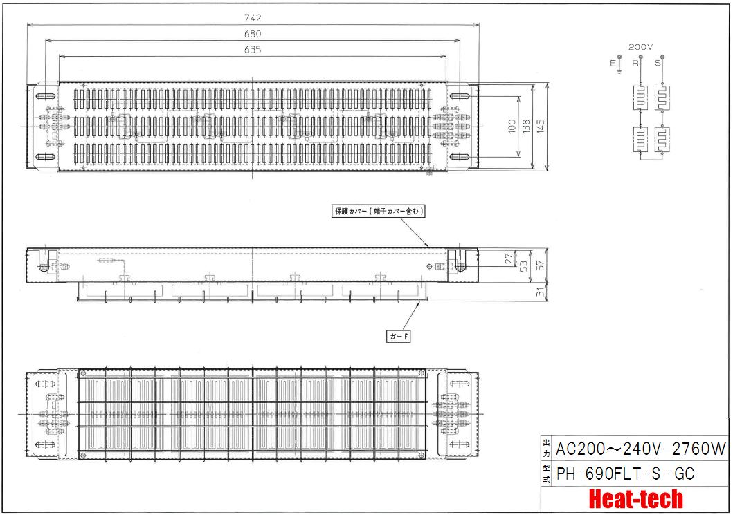 遠赤外線パネルヒーター外形図 PH-690FLT-S-GC