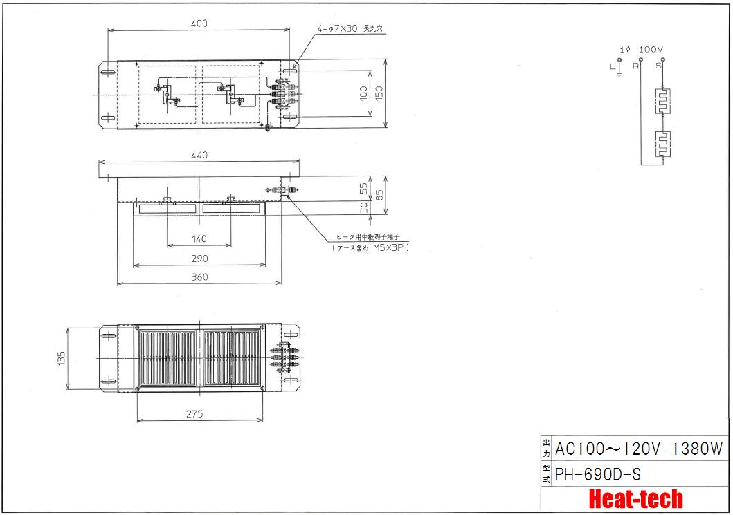 遠赤外線パネルヒーター外形図 PH-690D-S