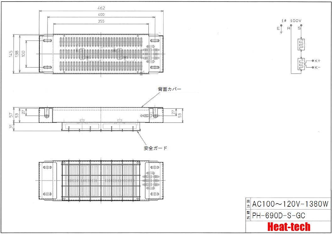 遠赤外線パネルヒーター外形図 PH-690D-S-GC