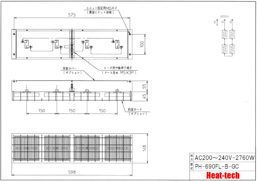 遠赤外線パネルヒーター外形図 PH-690FL-B-GC