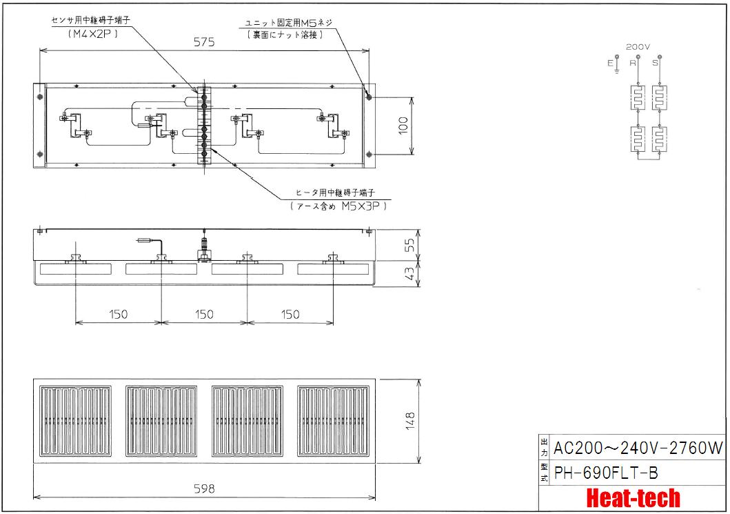 遠赤外線パネルヒーター外形図 PH-690FLT-B
