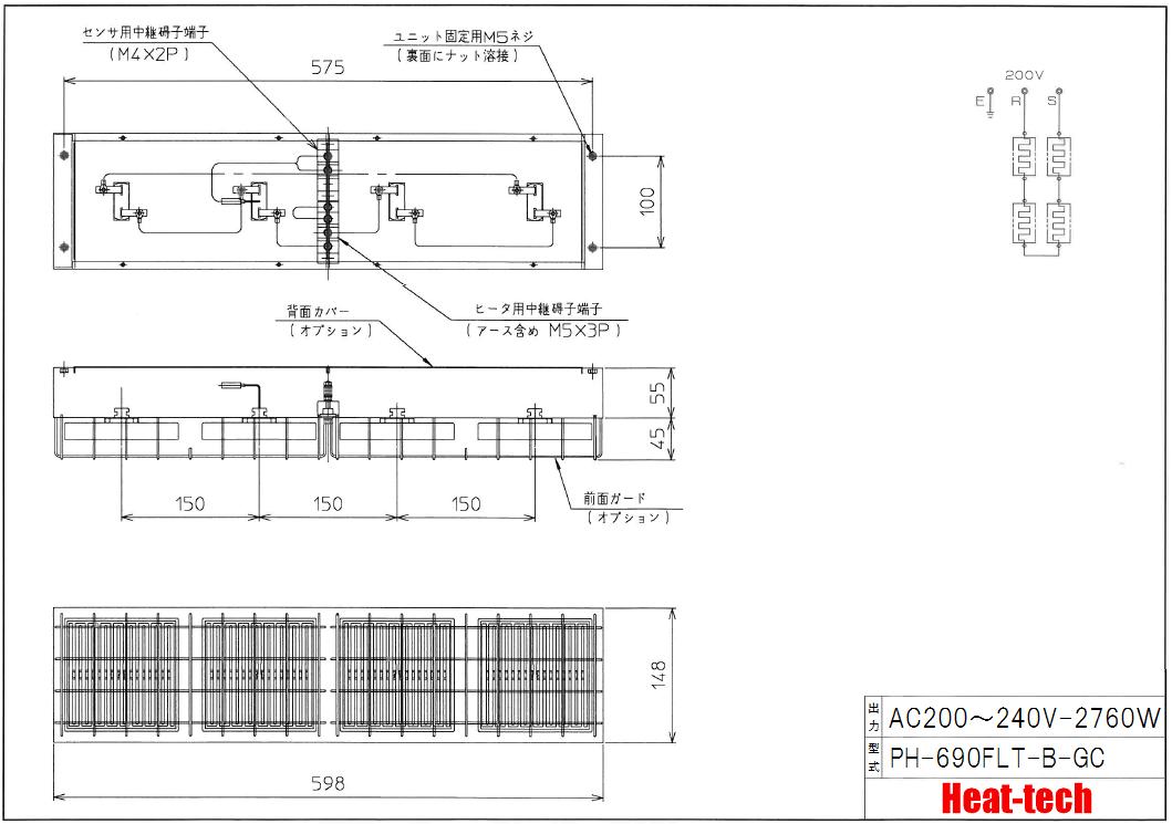 遠赤外線パネルヒーター外形図 PH-690FLT-B-GC