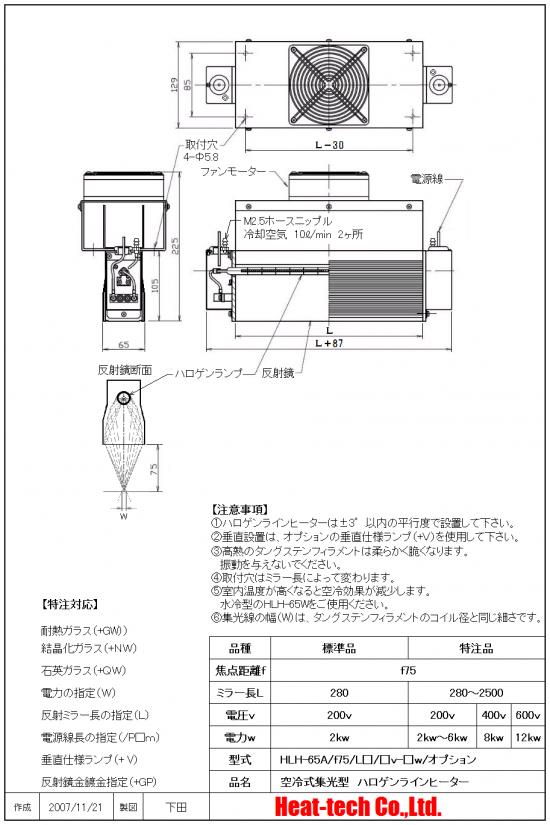 HLH-65A高性能 空冷式集光型ハロゲンラインヒーター ACFAN 外形図