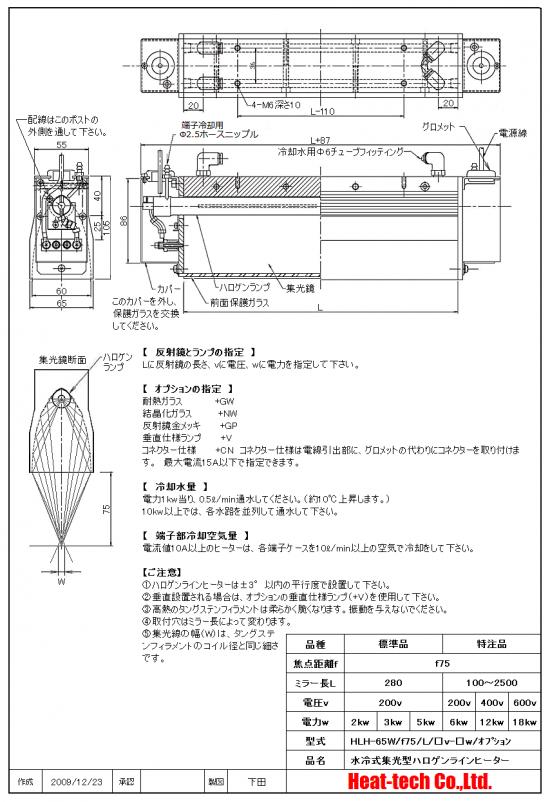 HLH-65W 高出力 水冷式集光型ハロゲンラインヒーター 外形図