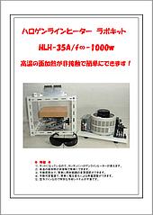 ハロゲンラインヒーター ラボキット HLH-35A/f∞-1000w