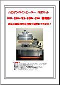 ハロゲンラインヒーター ラボキット HLH-55A/f25-200v-2kw PDFカタログのダウンロードはこちら