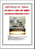ハロゲンラインヒーター ラボキット HLH-60A/f∞-200v-2kw PDFカタログのダウンロードはこちら