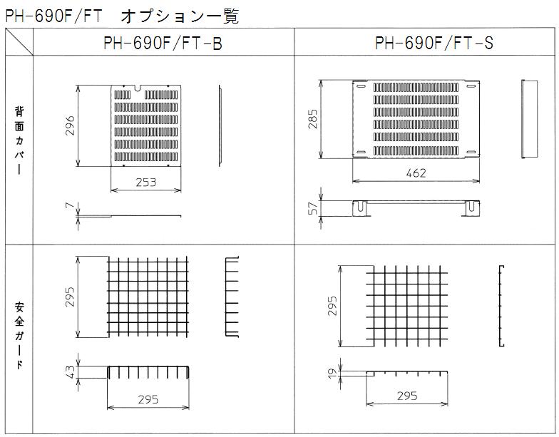 遠赤外線パネルヒーター外形図 PH-690F オプション一覧
