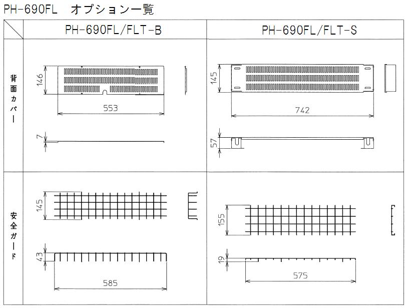 遠赤外線パネルヒーター外形図 PH-690FL オプション一覧