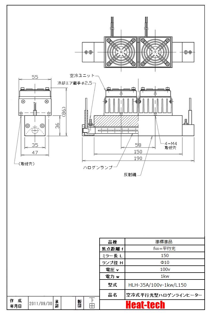 HLH-35A-L150 外形図