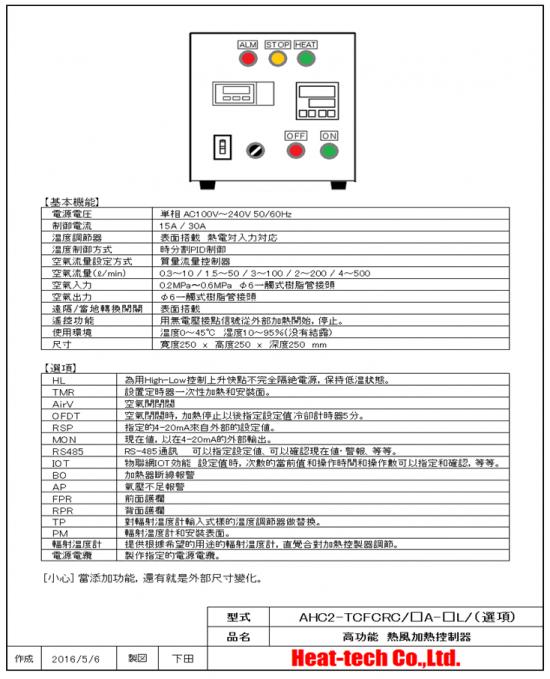 温度調節器と質量流量コントローラー AHC2-TCFCRC 詳細