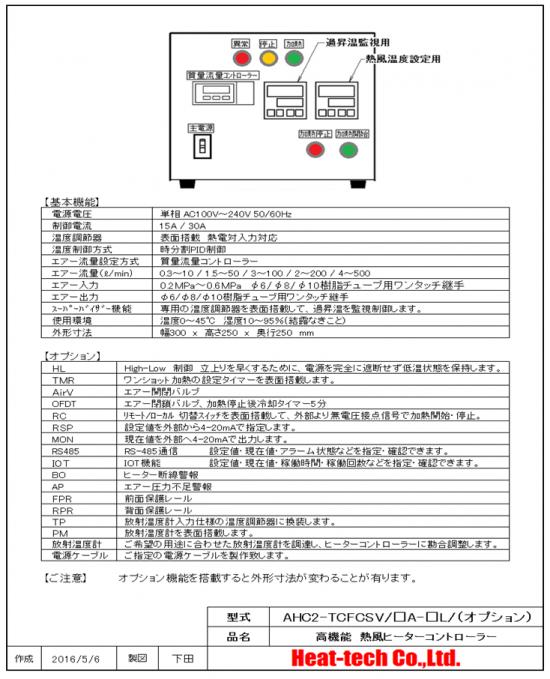 温度調節器と質量流量コントローラー AHC2-TCFCSV 詳細