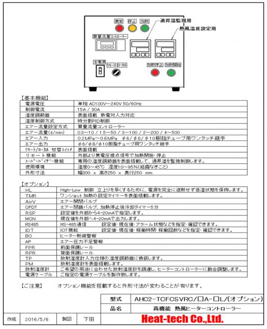 温度調節器と質量流量コントローラー AHC2-TCFCSVRC 詳細