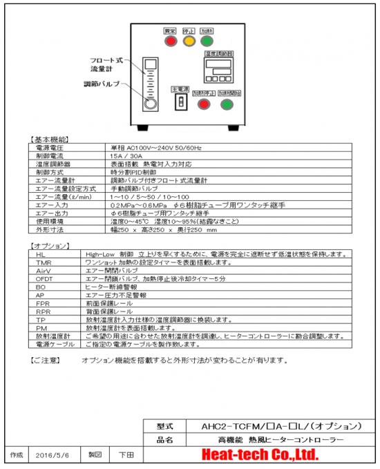 温度調節器とフロート式流量計 AHC2-TCFM 詳細