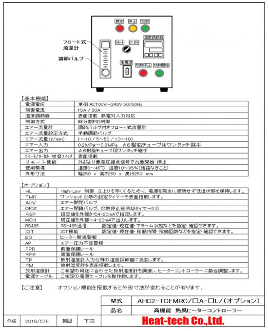 温度調節器とフロート式流量計 AHC2-TCFMRC 詳細