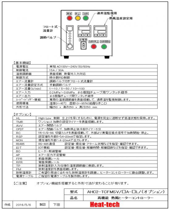 温度調節器とフロート式流量計 AHC2-TCFMSV 詳細