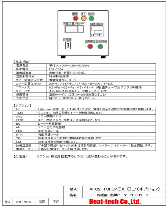 温度調節器と質量流量コントローラー AHC2-TCFC 詳細