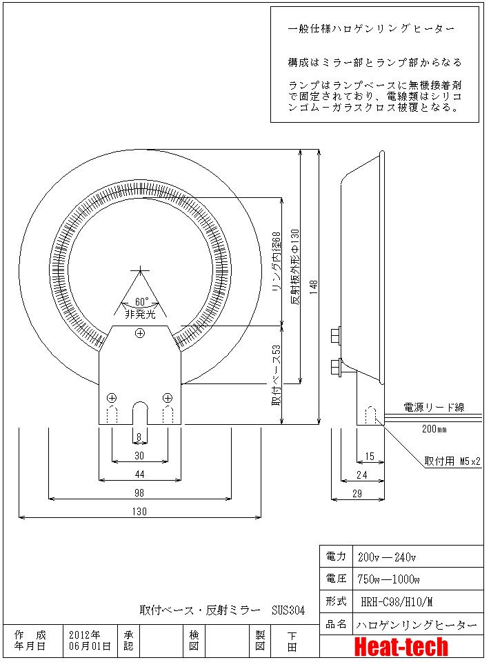 ハロゲンリングヒーターの外形図H10M
