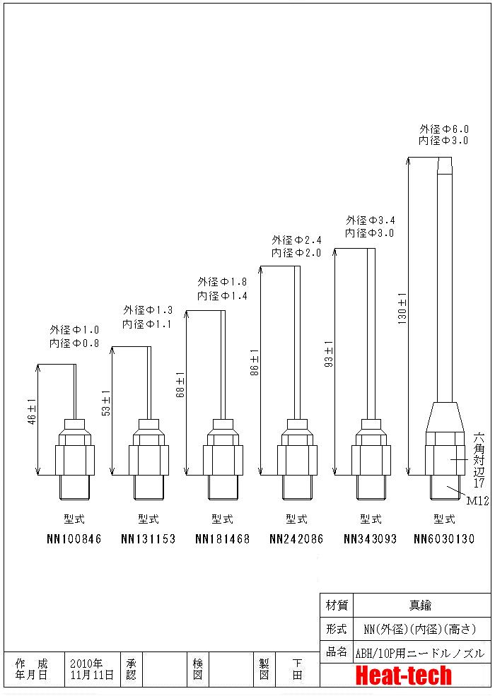 熱風ヒーター外形図:ニードルノズル