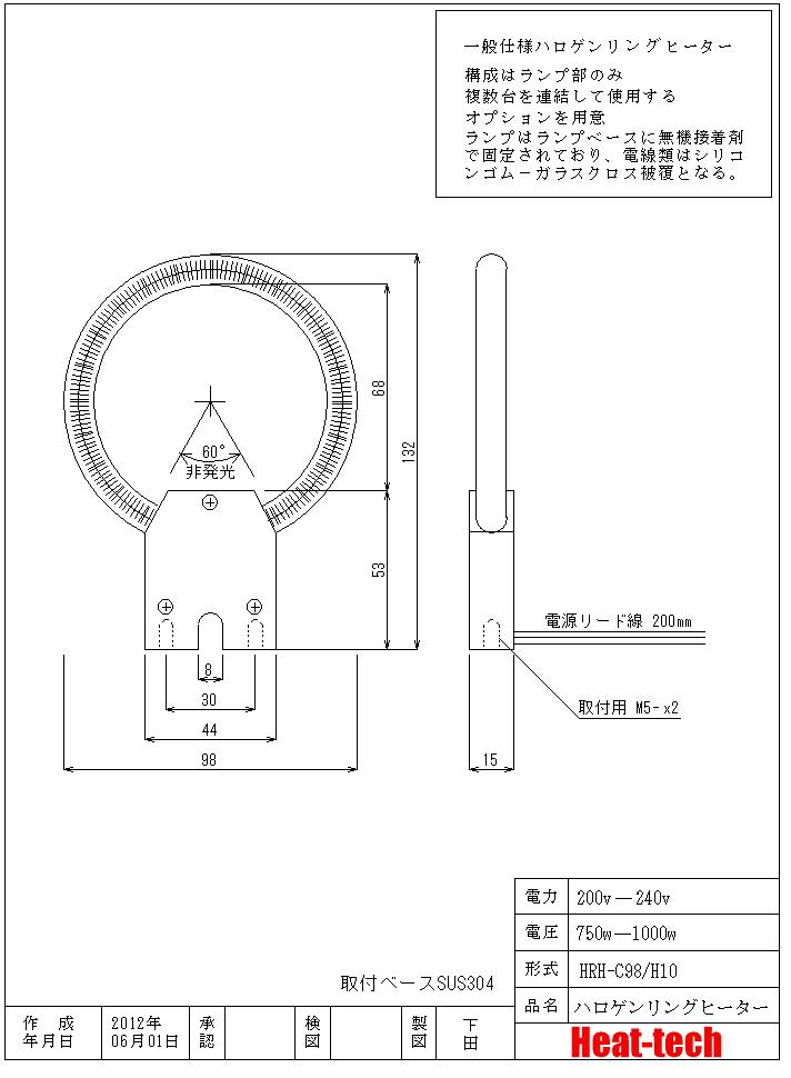 ハロゲンリングヒーターの外形図H10