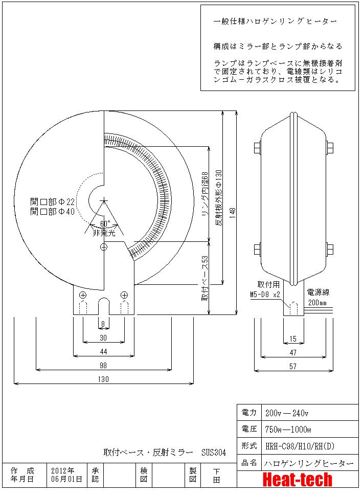 ハロゲンリングヒーターの外形図H10RH (D)