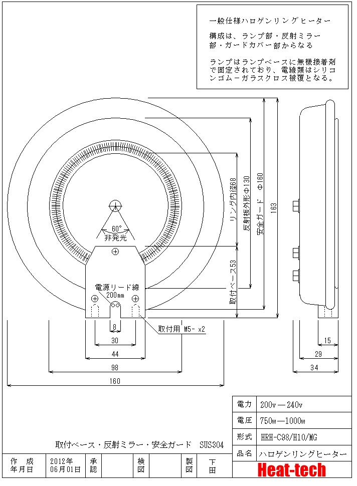 ハロゲンリングヒーターの外形図H10MG