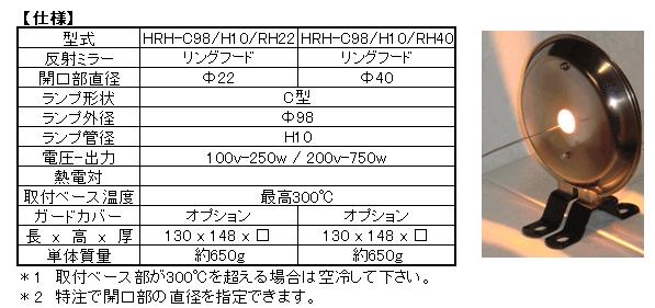 ハロゲンリングヒーターの仕様3