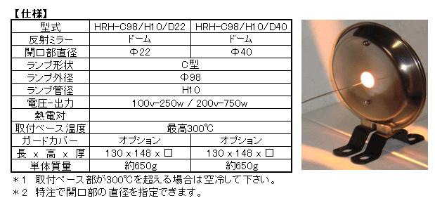 ハロゲンリングヒーターの仕様4
