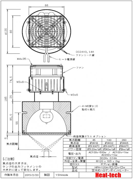 ハロゲンポイントヒーター ラボキット HPH-120A/f45-1000w 外形図