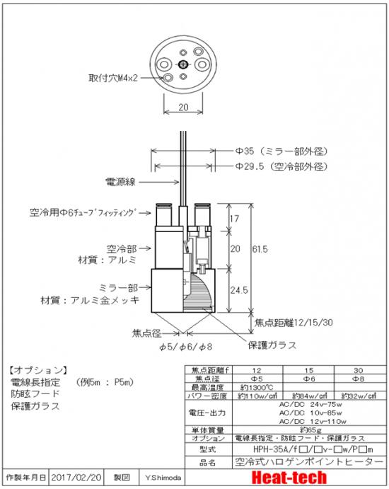 ハロゲンポイントヒーター ラボキット HPH-35A/f15-110w 外形図