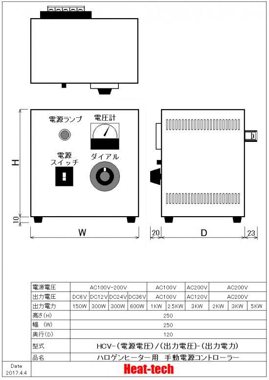 ハロゲンポイントヒーター ラボキット HPH-35CA/f15-110w 外形図