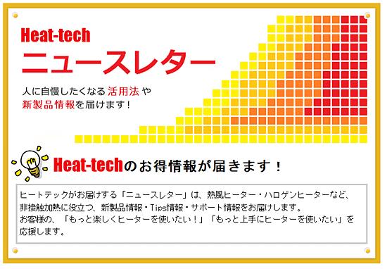 Heat-tech News Letter - Vol. 018