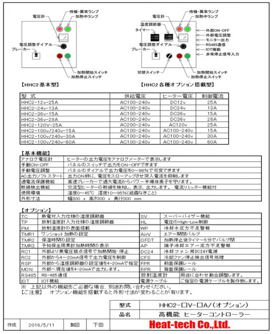 高性能ヒーターコントローラー詳細