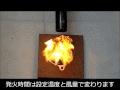 熱風ヒーターで木質ペレットの着火