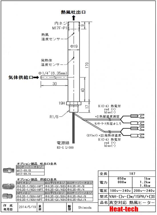 真空対応 熱風ヒーター VAHシリーズ