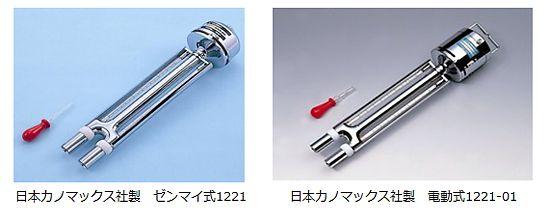 日本カノマックス社製 ゼンマイ式1221 / 日本カノマックス社製 電動式1221-01