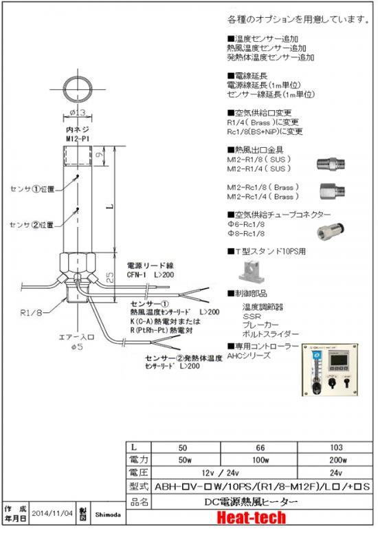 超小型 DC電源 熱風ヒーター3