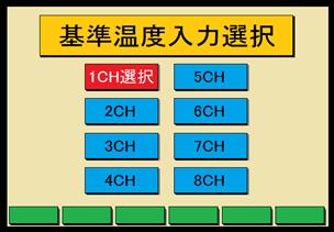 基準温度入力選択機能
