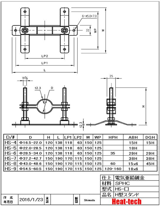 中大型ヒーター用 H型スタンド 外形図