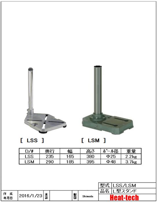 小・中・大型ヒーター用 L型スタンド 外形図