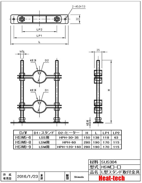 小・中・大型ヒーター用 L型スタンド 外形図2
