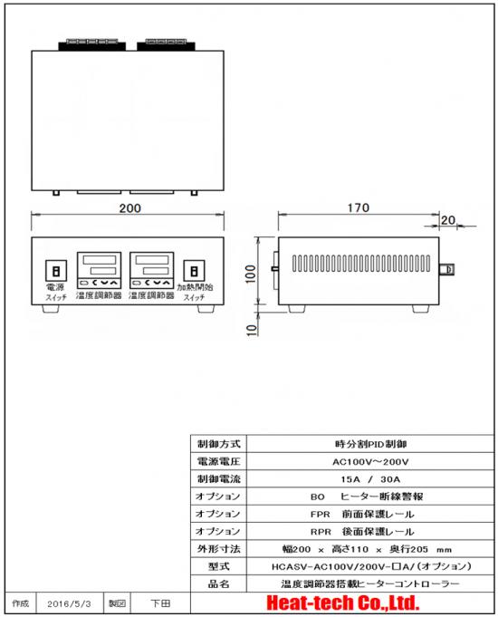 スーパーバイザー機能搭載型 HCASV 外形図