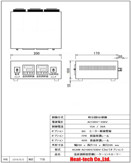 ヒーター2台制御型 HCAW 外形図