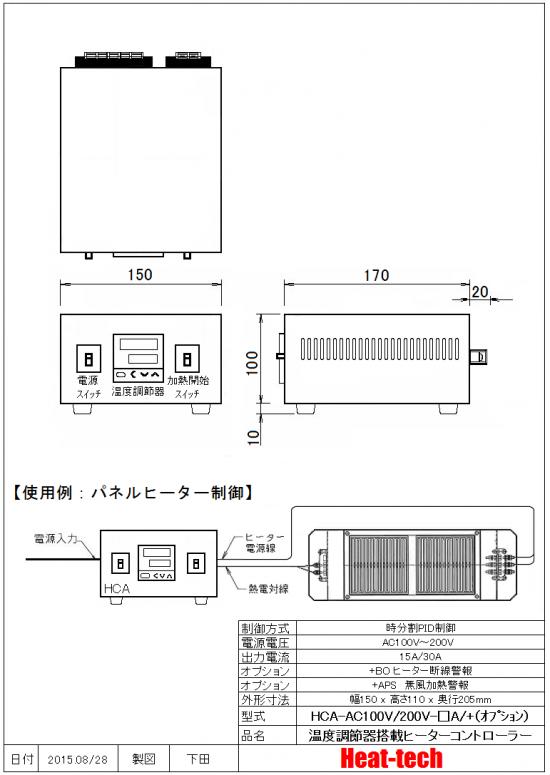 温度調節器搭載ヒーターコントローラー外形図