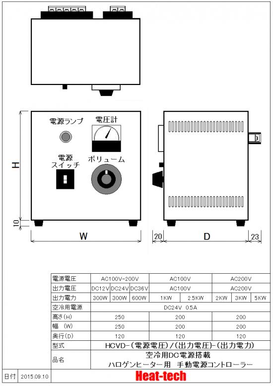 HCVD外形図