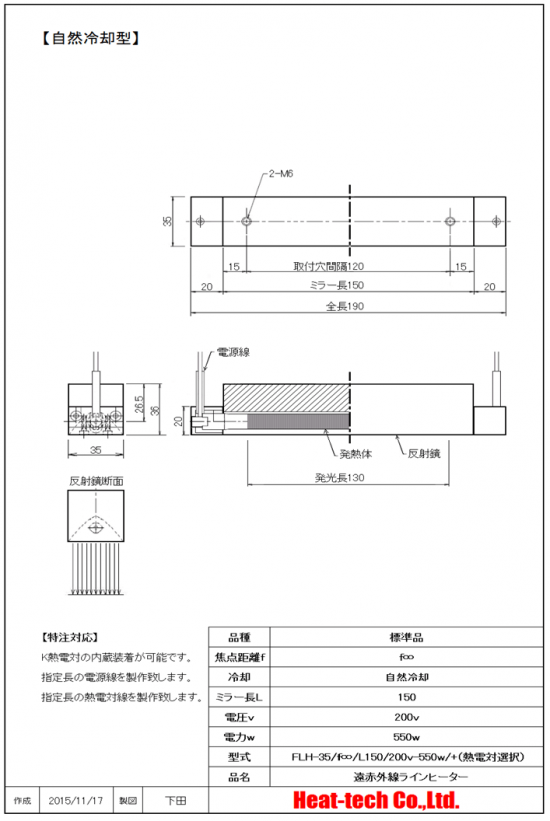 平行光型 遠赤外線ラインヒーター 外形図-自然冷却型