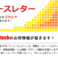 Heat-tech News Letter - Vol. 017