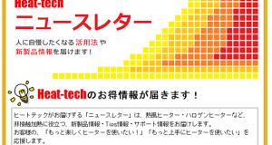Heat-tech News Letter - Vol. 015